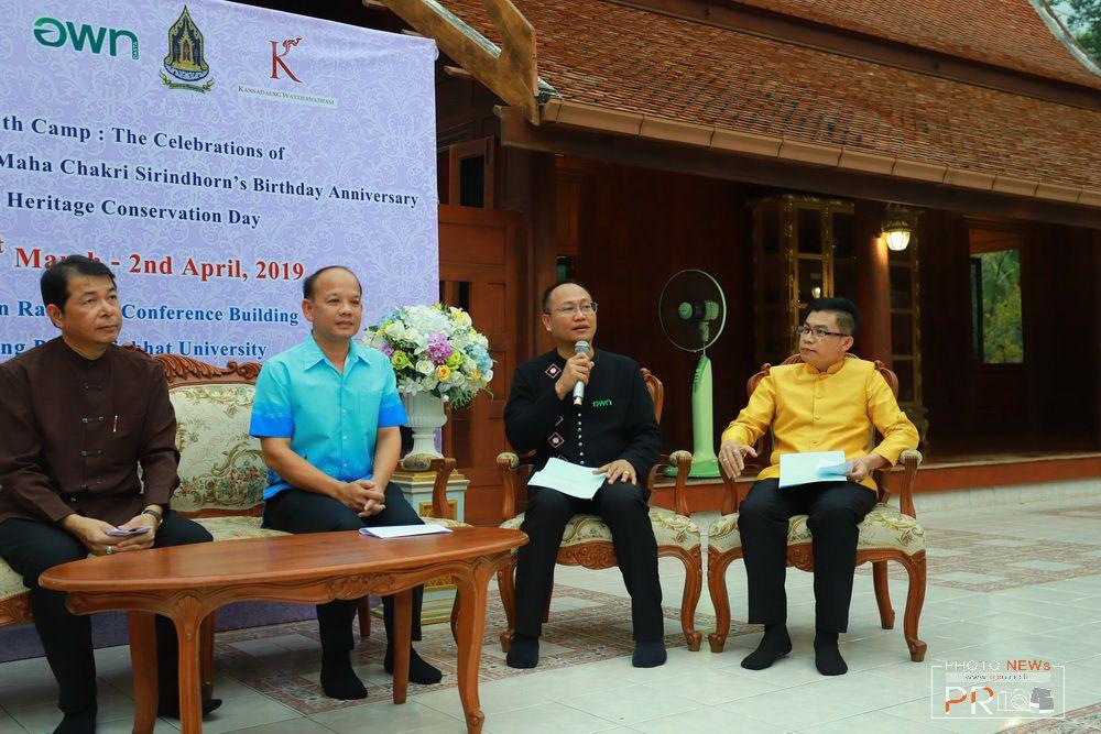 งานแถลงข่าว โครงการอบรมเชิงปฏิบัติการเยาวชนนาฏศิลป์อาเซียน ครั้งที่ 6-1
